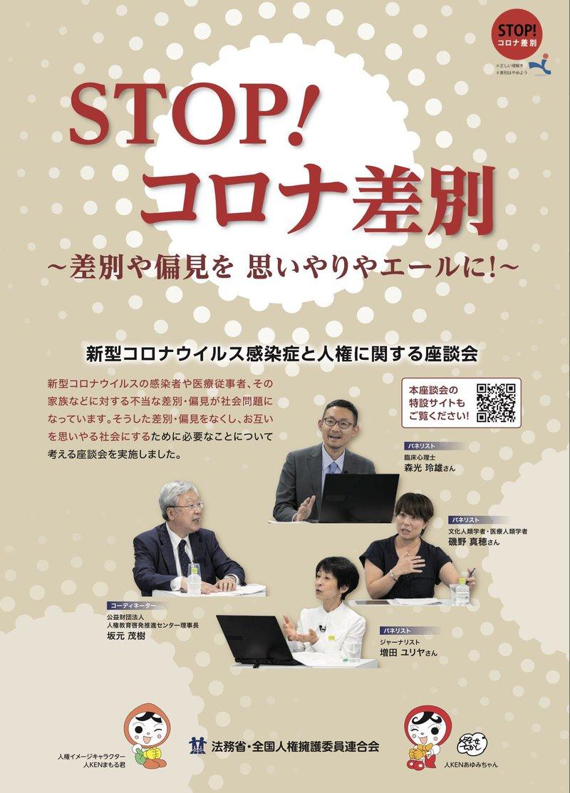 新型コロナウィルス感染症と人権に関する座談会