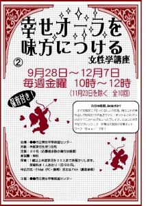 zuhyo_tokyo7-2