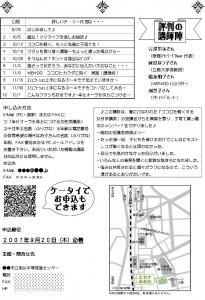 zuhyo_tokyo7-3