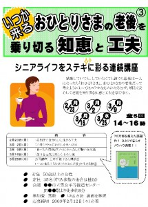 zuhyo_tokyo7-4