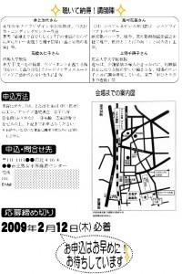 zuhyo_tokyo7-5