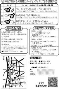zuhyo_tokyo7-7